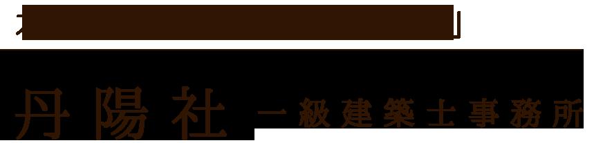 丹陽社一級建築士事務所