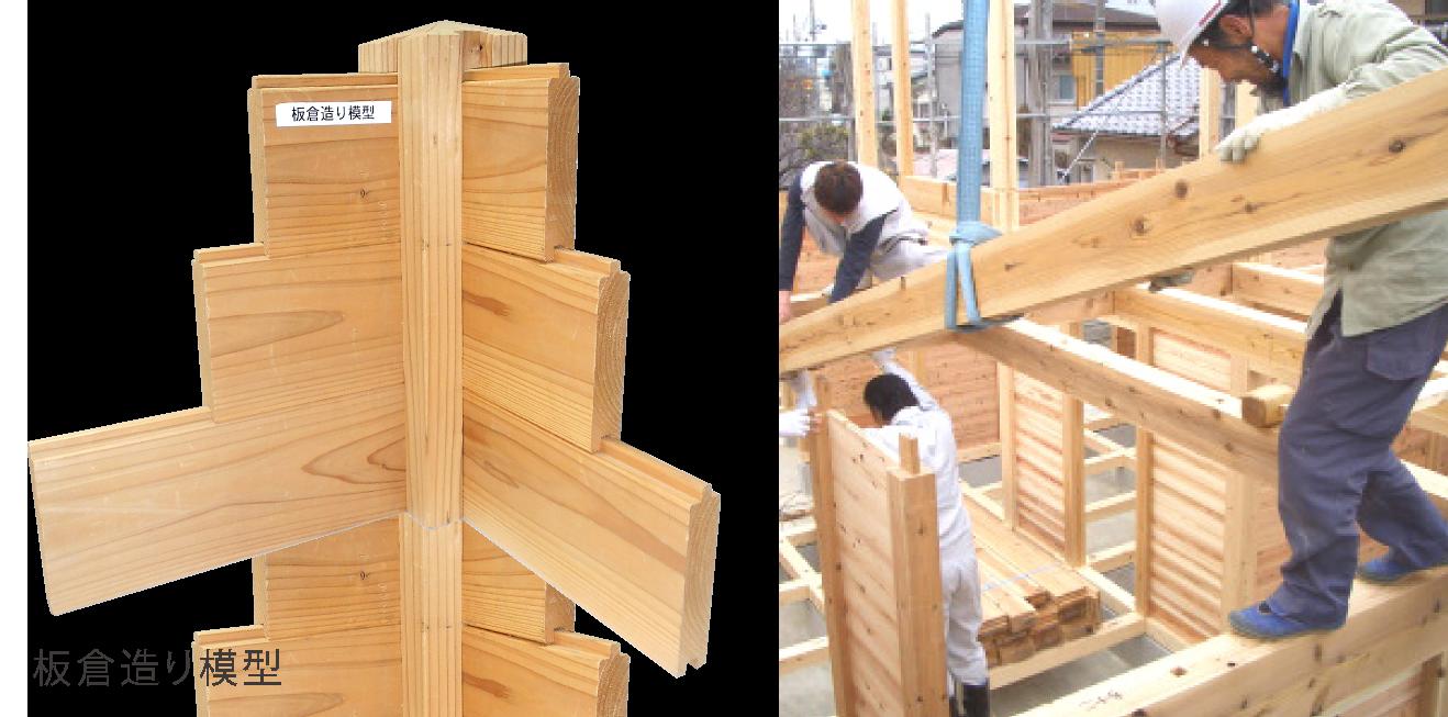日本の伝統構法、「板倉造り」で家を建てています。