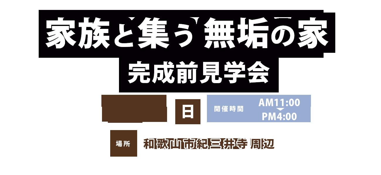 和歌山紀三井寺の板倉造りの家 完成前見学会 1/22(日)開催!