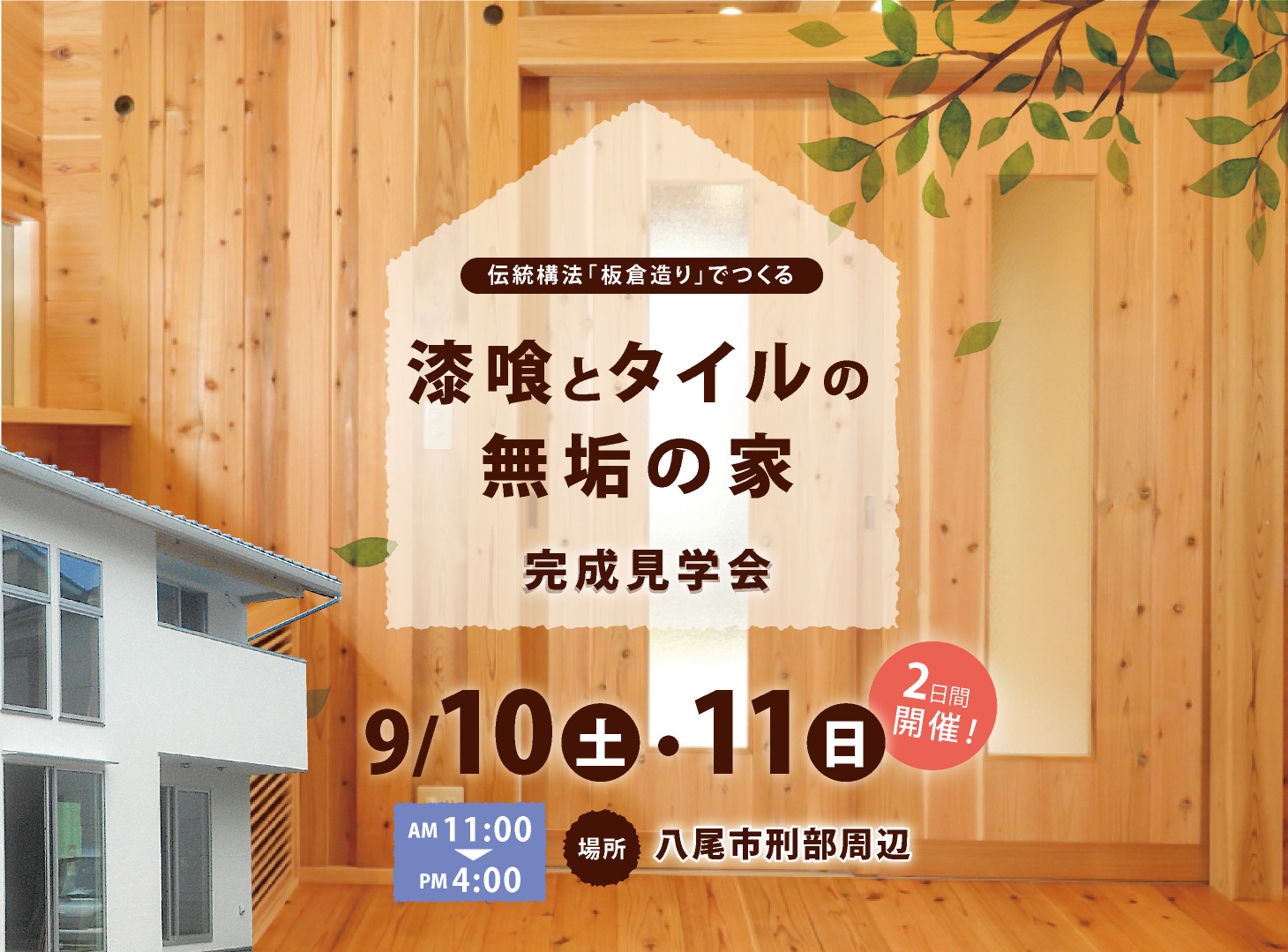 八尾刑部『漆喰とタイルの無垢の家』完成見学会