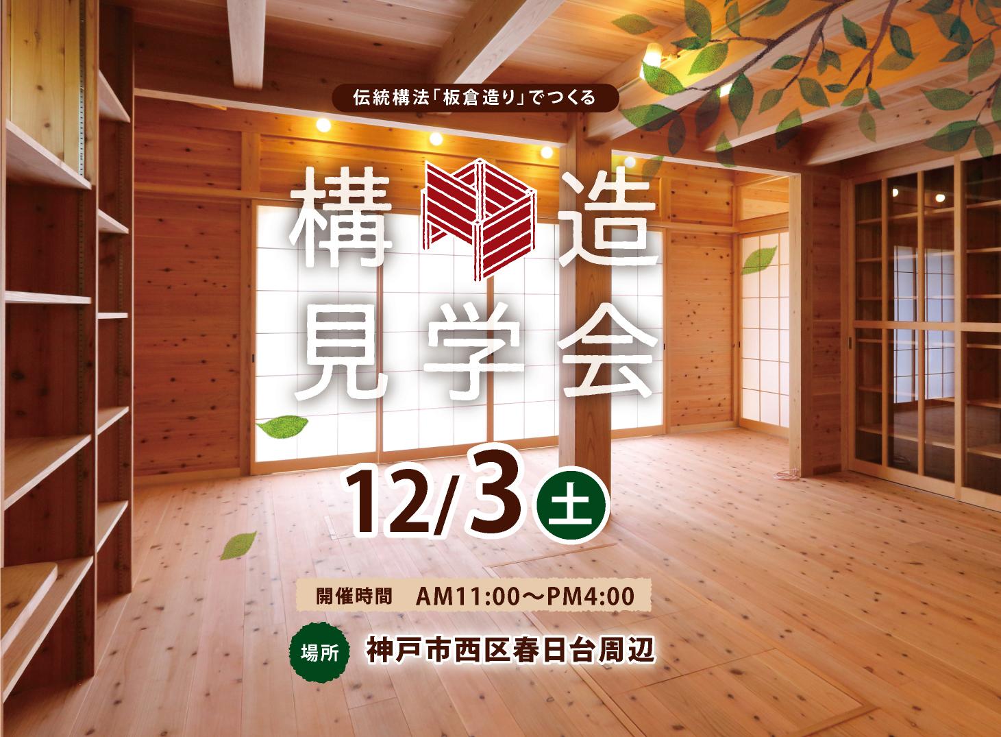 神戸春日台の板倉の家 構造見学会