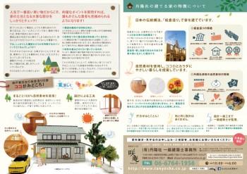 『神戸春日台 板倉の家』構造見学会チラシ_ウラ